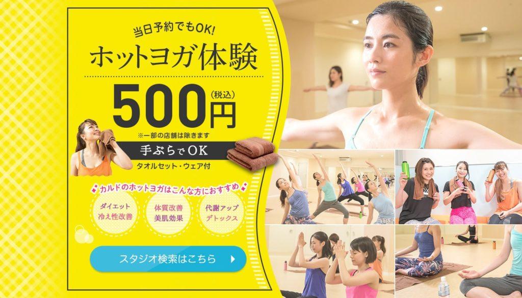 カルドの体験料金500円