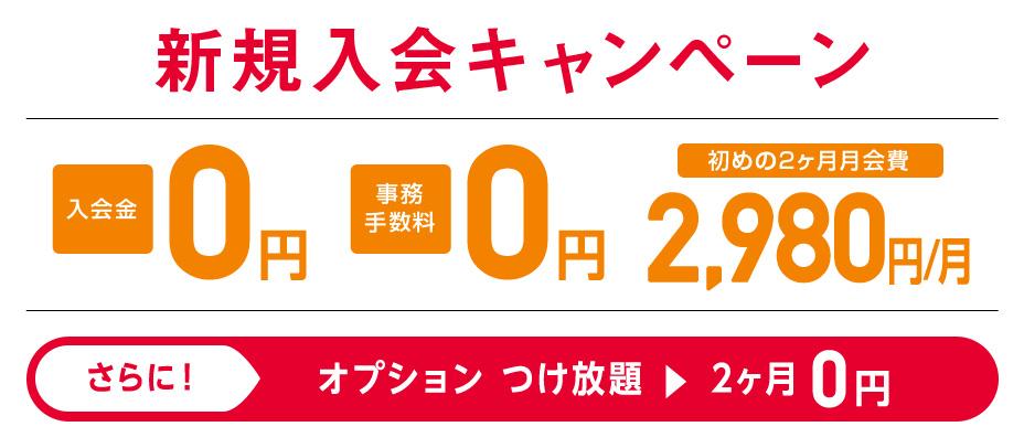 カルド神楽坂店の入会キャンペーン