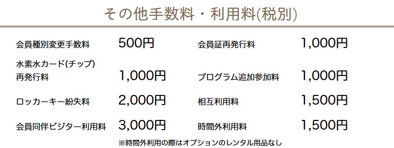カルド札幌店の手数料