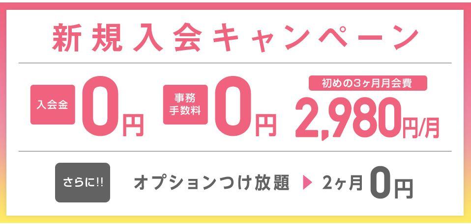 カルド上野の入会キャンペーン