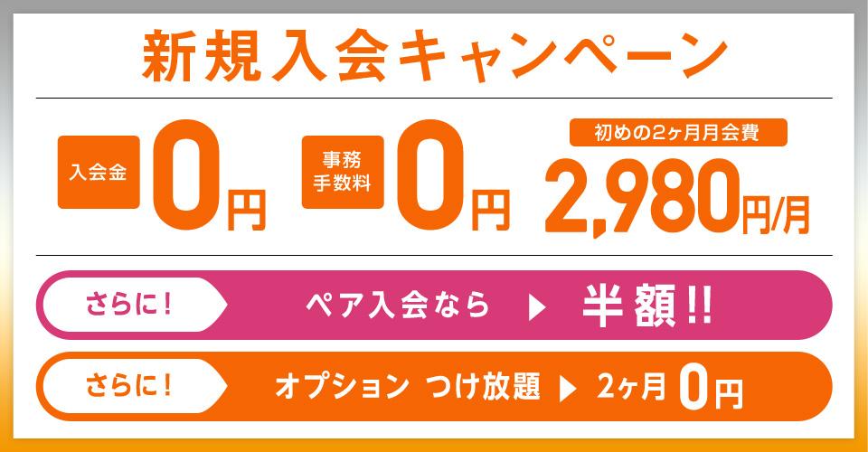 カルド銀座店 キャンペーン