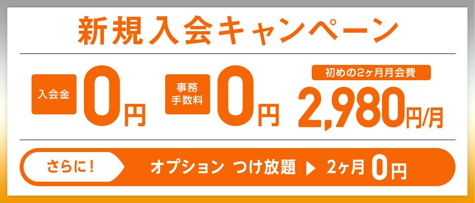 カルド新宿店 キャンペーン
