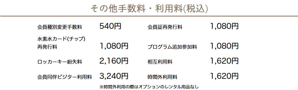 カルド新宿店 その他