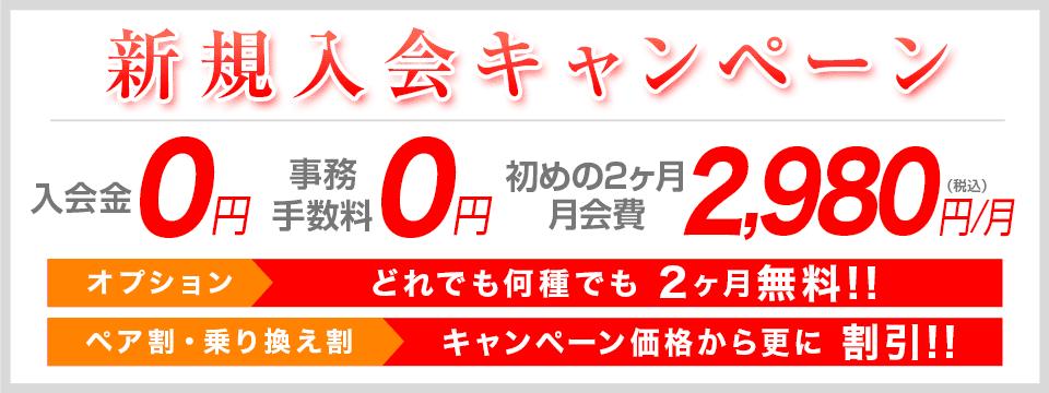 カルド千葉中央店 キャンペーン