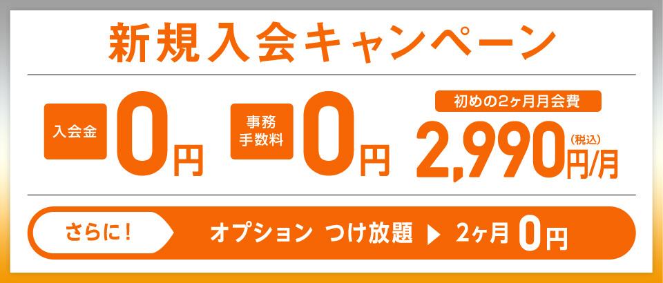 カルド新横浜入会キャンペーン