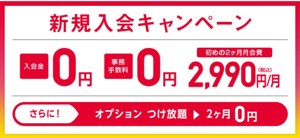 カルド池袋入会キャンペーン
