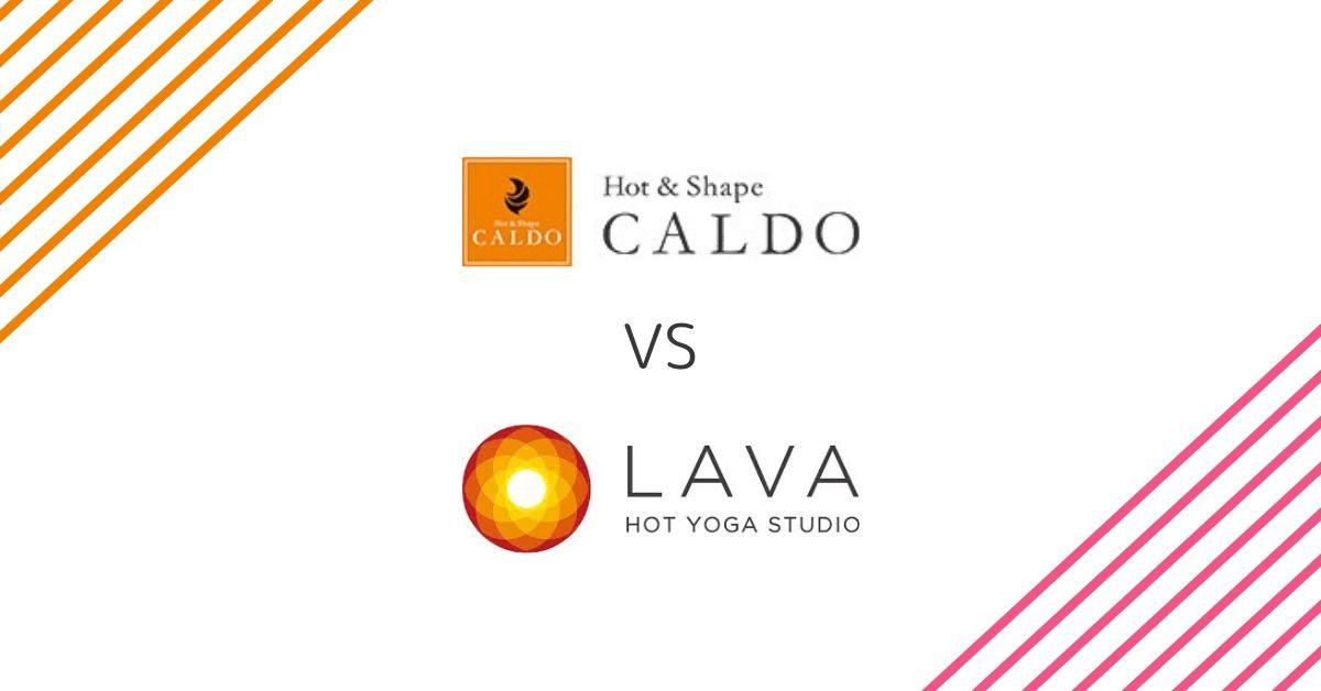 ホットヨガスタジオ「CALDOカルド」と「LAVAラバ」を徹底比較