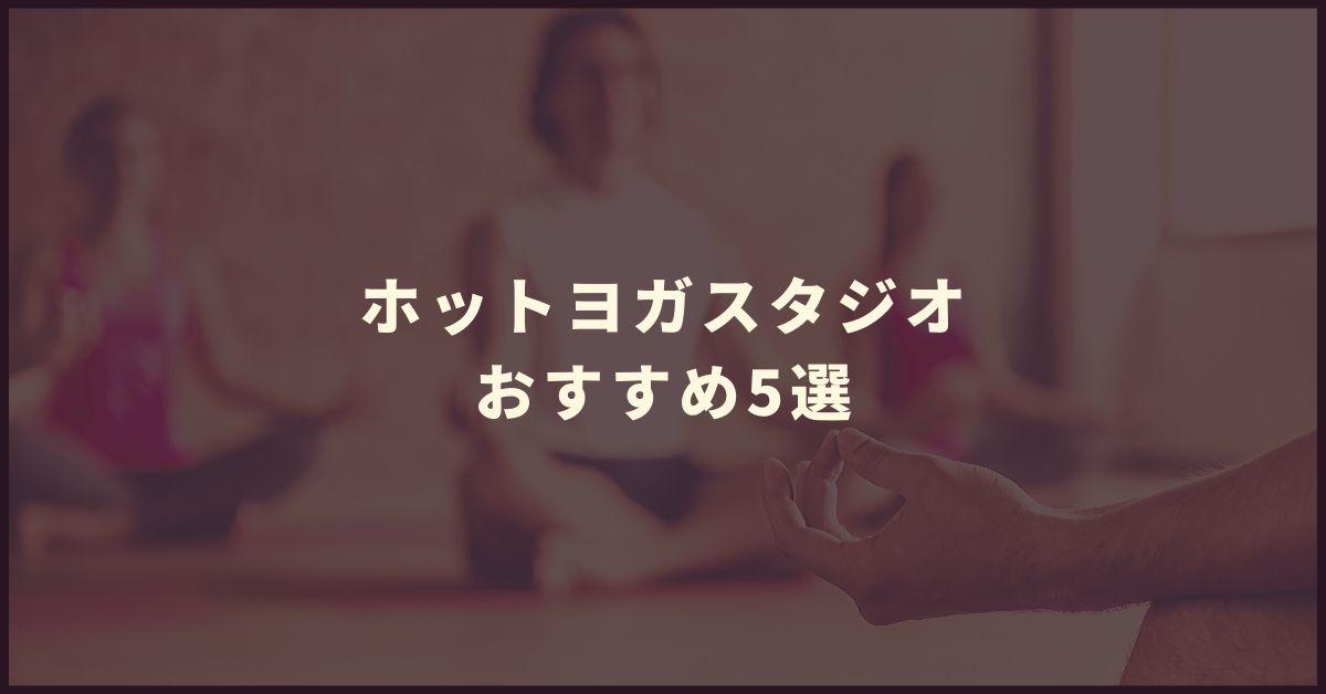 ホットヨガスタジオおすすめ5選!ヨガスタジオの選び方