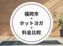 福岡市のホットヨガ料金比較