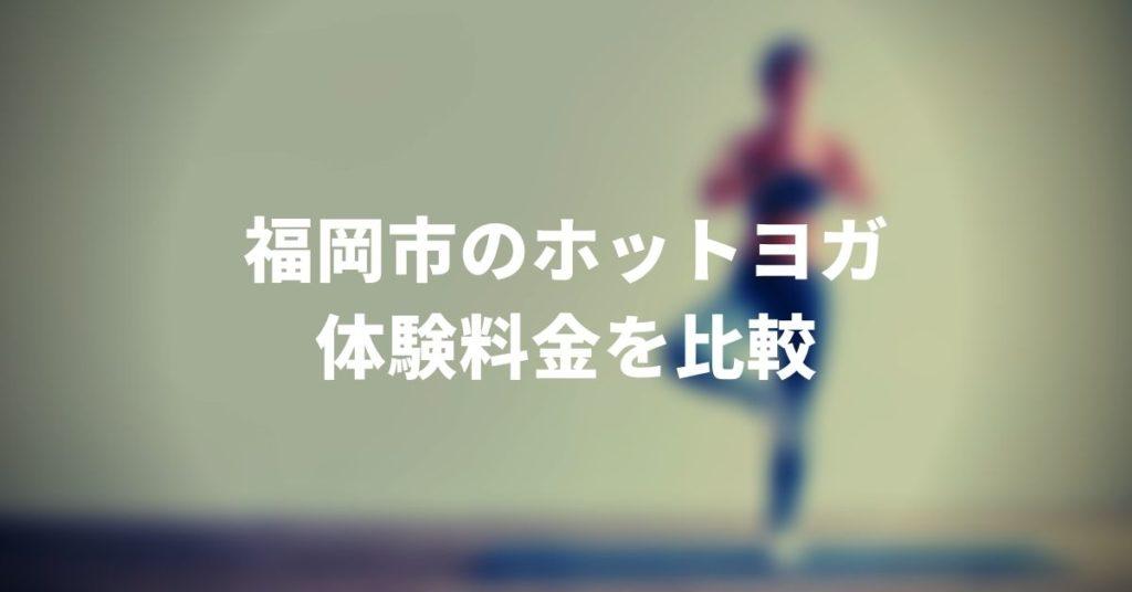 福岡市のホットヨガ体験料金比較