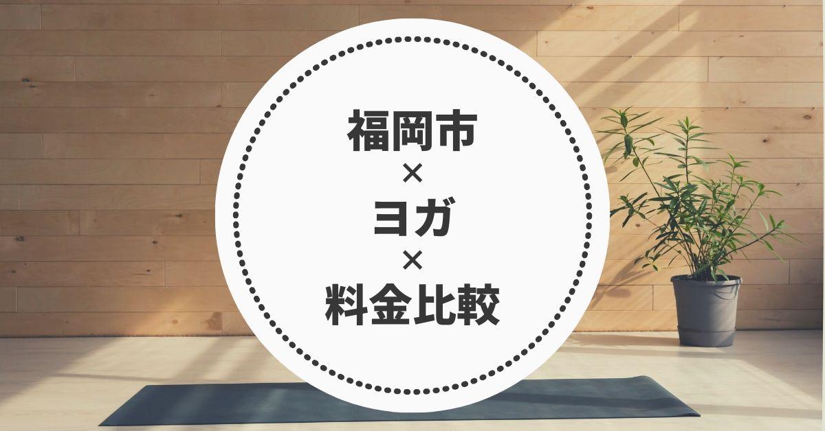 福岡市のヨガ&ピラティス料金比較