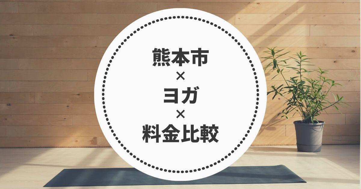 熊本市のヨガ料金比較