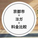 京都市のヨガ料金比較