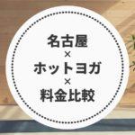 名古屋のホットヨガ料金比較