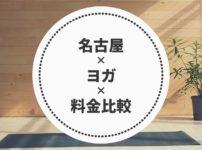 名古屋のヨガ&ピラティス料金比較