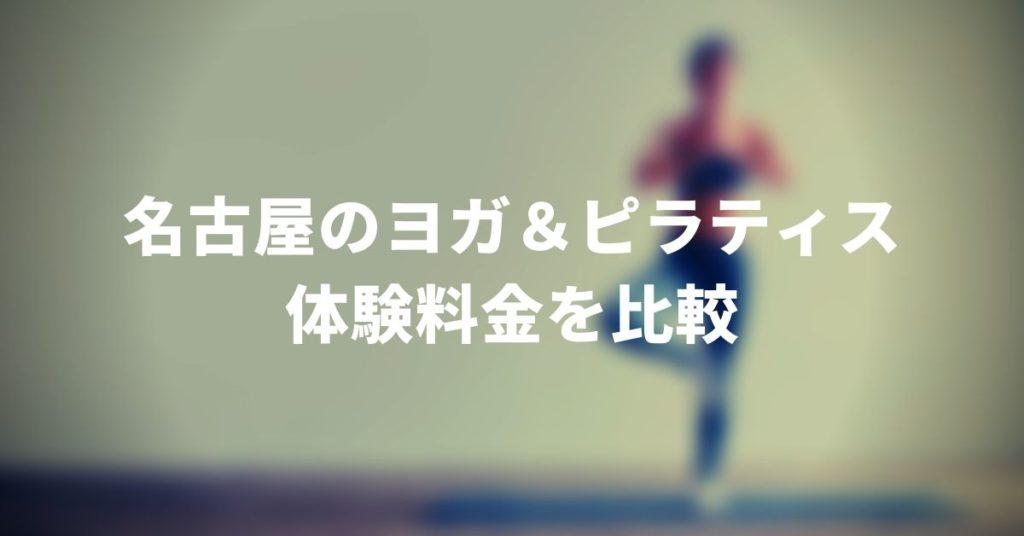 名古屋のヨガ&ピラティス体験料金比較