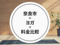 奈良市のヨガ料金比較