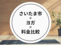 埼玉県さいたま市のヨガ料金比較