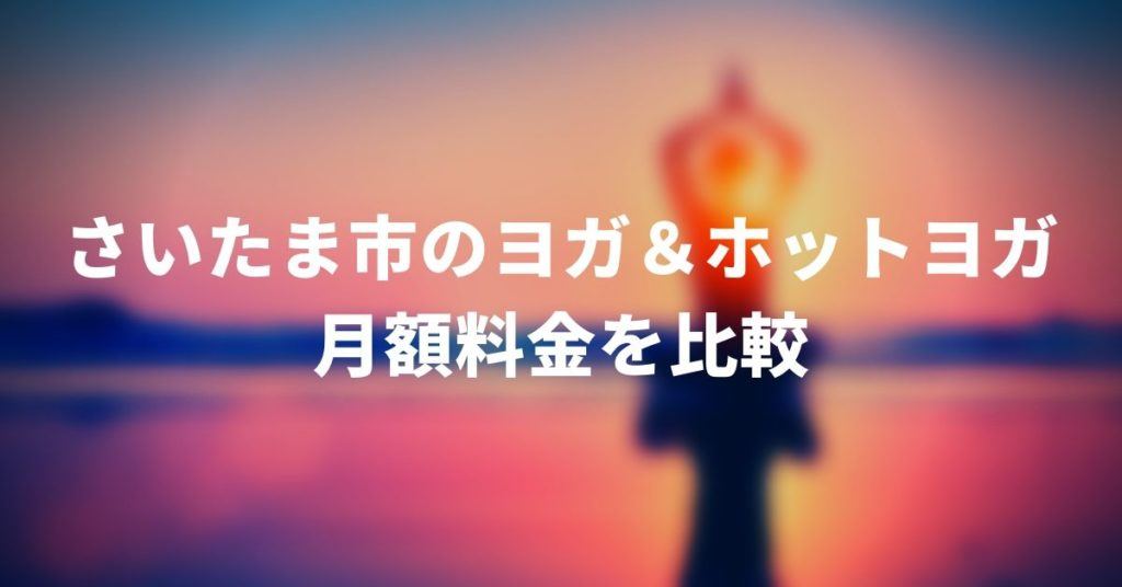 埼玉県さいたま市のヨガ月額料金比較