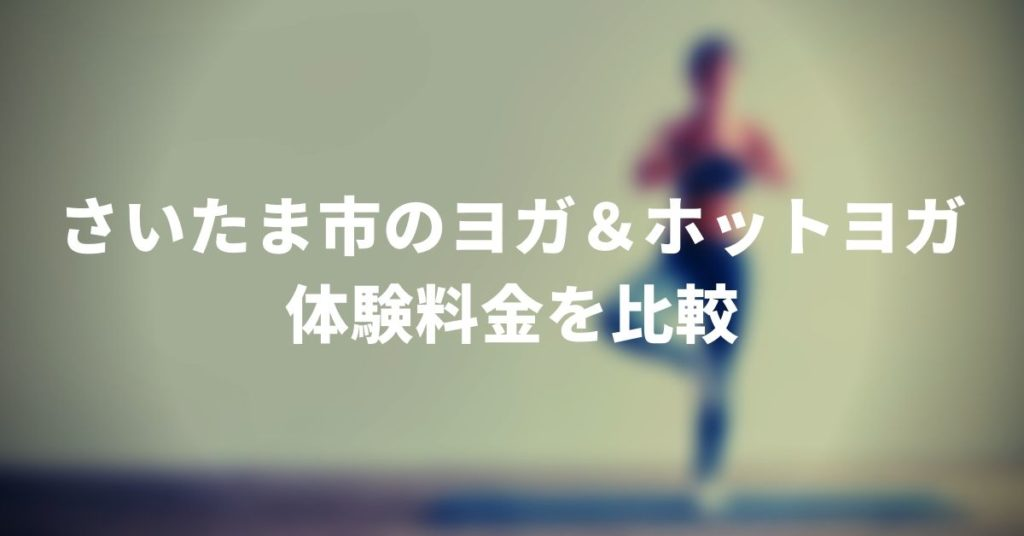 埼玉県さいたま市のヨガ体験料金比較
