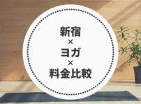 新宿のヨガ料金比較