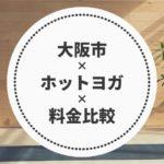 大阪のホットヨガ料金比較