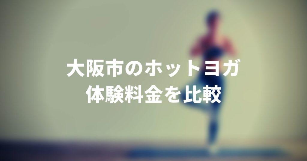 大阪のホットヨガ体験料金比較