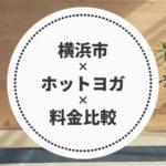 横浜のホットヨガ料金比較