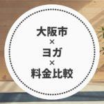 大阪のヨガ料金比較